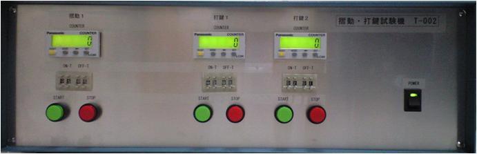 3ch摺動・打鍵試験機コントローラ